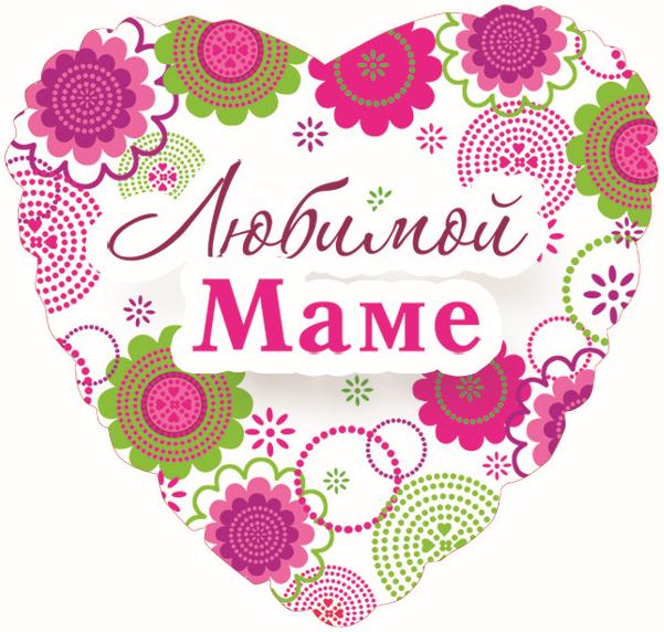 Сердечки с поздравлениями маме 53