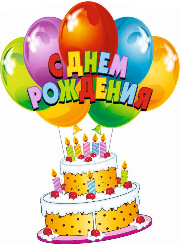 Открытка с днем рождения с тортом и шарами