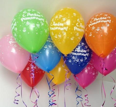 Воздушные шары на День рождения недорого. Заказать